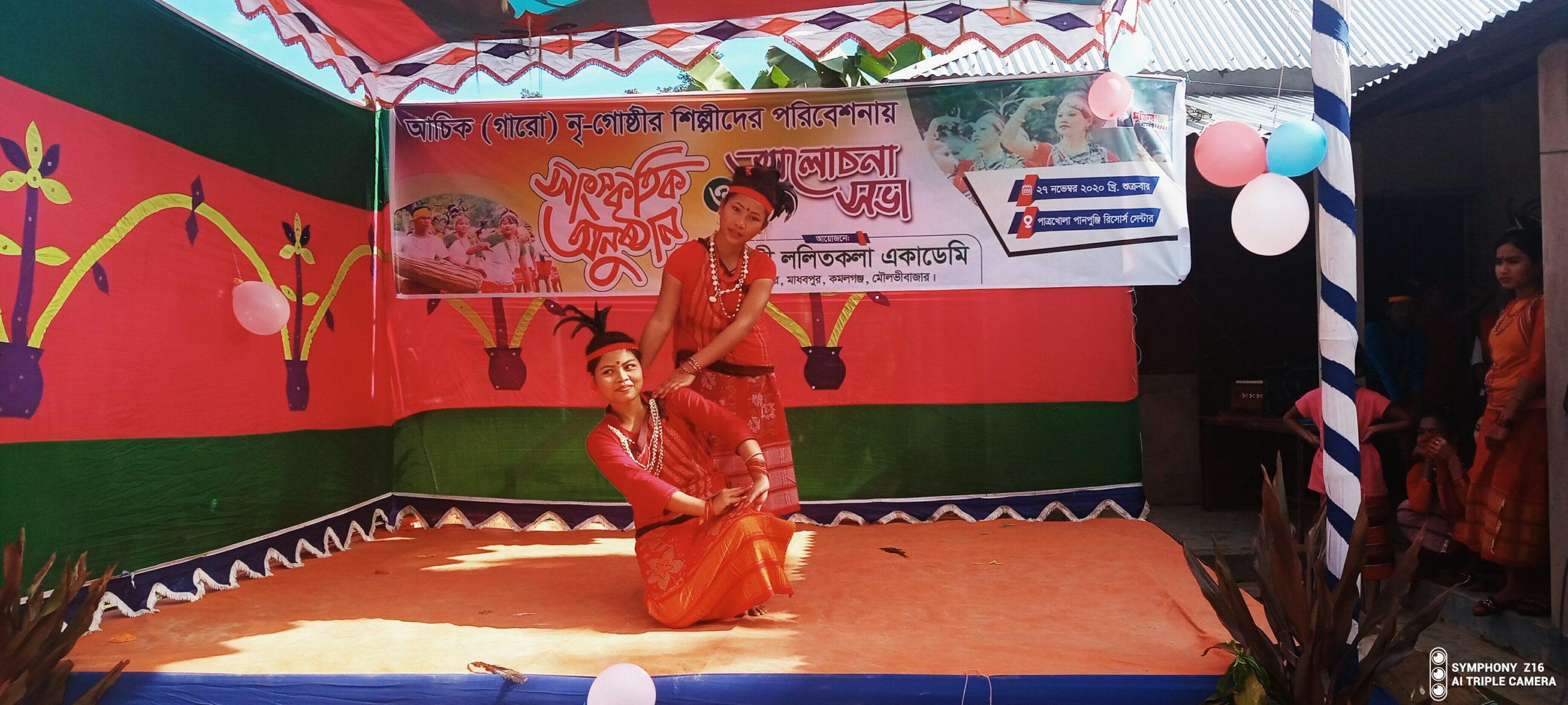কমলগঞ্জে পাত্রকলা পুঞ্জি রিসোর্ট সেন্টারে পরিবেশিত হল আচিক (গারো) নৃ-গোষ্ঠী সম্প্রদায়ের সংস্কৃতি নৃত্য