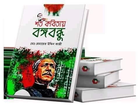 """বই মেলায় হেমায়েত উদ্দিনের বই"""" শত কবিতায় বঙ্গবন্ধু"""""""